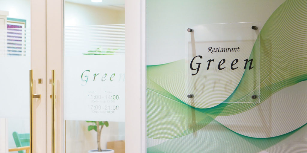 レストラン グリーン
