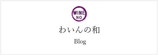 わいんの和 blog